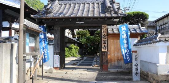 鞆の浦・安国寺