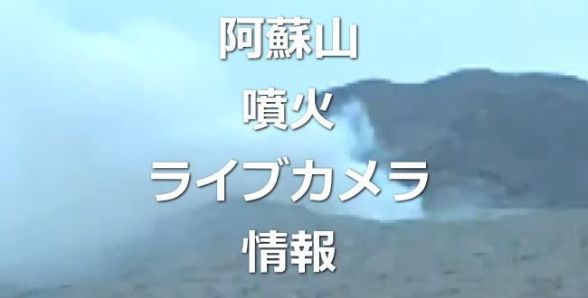 阿蘇山噴火ライブカメラ