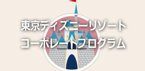 東京ディズニーリゾート・コーポレートプログラム