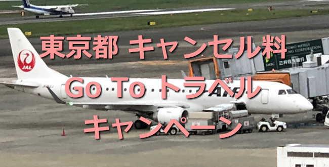 Go To トラベルキャンペーン「東京都発着」キャンセル料