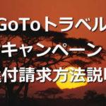 Goto事務局への還付請求方法解説