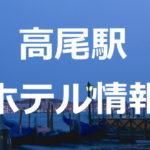 高尾駅「終電後」ホテルに宿泊する方法
