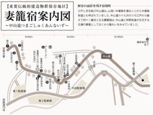 妻籠宿 観光マップ