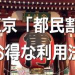 東京都民割