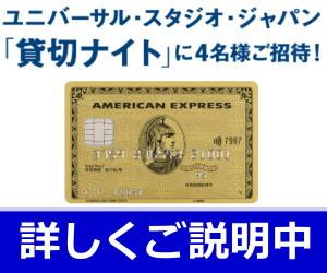 AMEX限定USJ貸し切りナイト参加